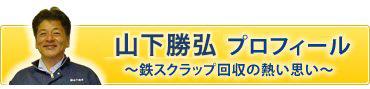 山下良太郎 プロフィール 〜鉄スクラップ回収の熱い思い〜