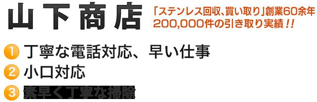 山下商店「ステンレス回収、買い取り」創業60余年。200,000件の引き取り実績!!